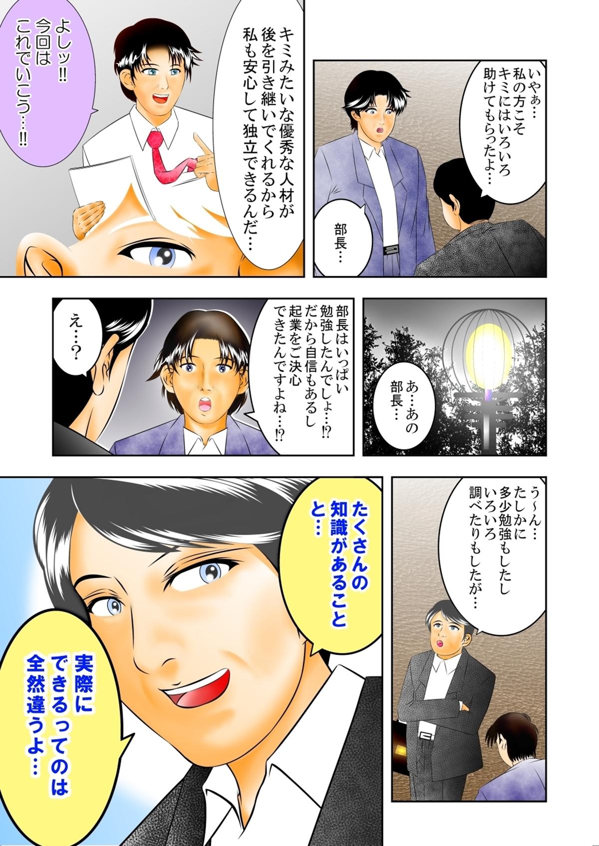 《P-COACH》体験漫画「47歳 ある営業企画課長の場合」P3