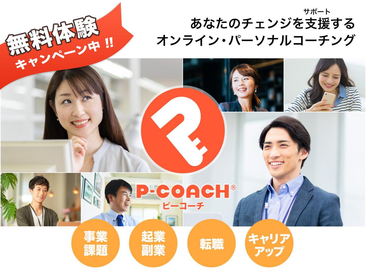 パーソナルコーチング P-COACH(ピーコーチ)