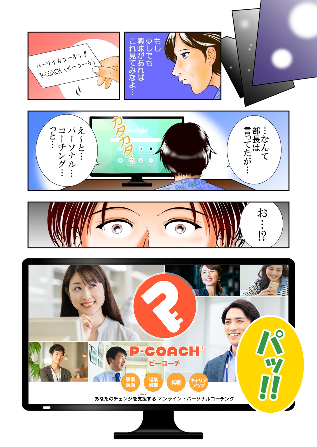 《P-COACH》体験漫画「47歳 ある営業企画課長の場合」P4